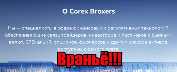 Corex Brokers мошенники, жулики, аферисты