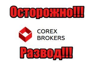 Corex Brokers мошенники, лохотрон, жулики