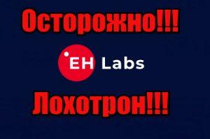 EH Lab мошенники, жулики, аферисты