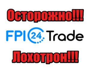 FPI24 Trade мошенники, жулики, аферисты