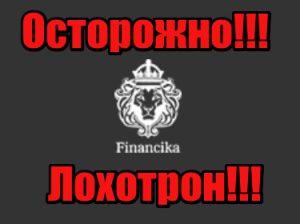 Financika мошенники, жулики, аферисты