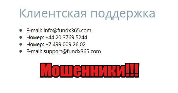 FundX лохотрон, жулики, мошенники