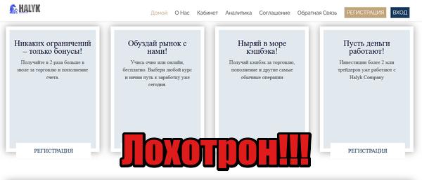 Halyk Company мошенники, жулики, аферисты