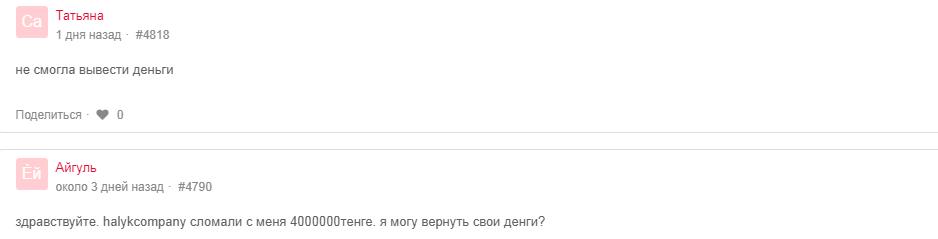 Halyk Company отзывы