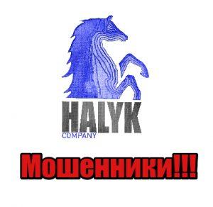 Halyk Company мошенники, жулики, лохотрон