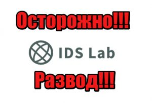 IDS Lab мошенники, жулики, аферисты