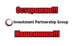 Investment Partnership Group мошенники, жулики, аферисты