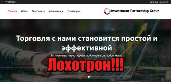 Investment Partnership Group лохотрон, жулики, мошенники