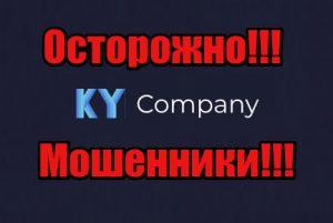 KY Company мошенники, жулики, аферисты