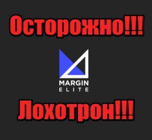 Margin Elite мошенники, жулики, аферисты