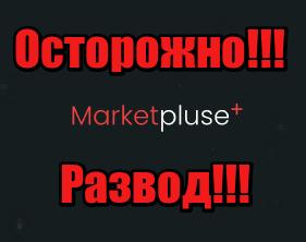 MarketPluse мошенники, жулики, аферисты