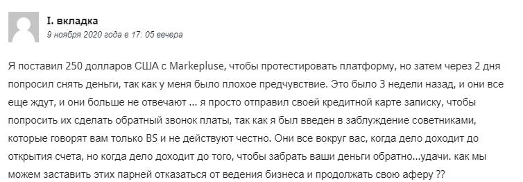 MarketPluse отзывы