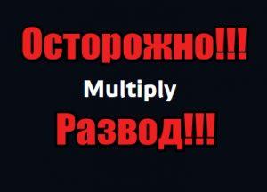 Multiply мошенники, жулики, аферисты
