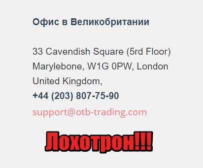 OTB Trading мошенники, жулики, аферисты