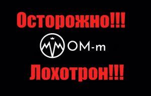 Om-m мошенники, жулики, аферисты
