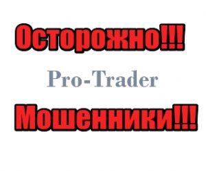 Pro-trader мошенники