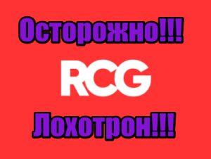 Red Capital Group мошенники, жулики, аферисты