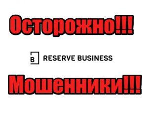 Reserve Business мошенники