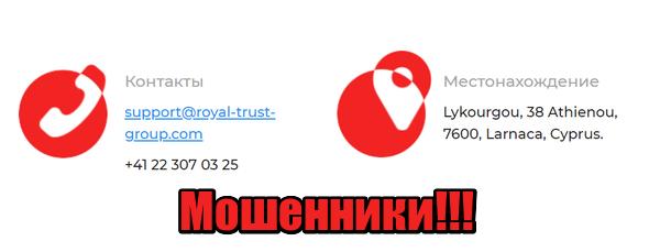 Royal Trust Group мошенники, жулики, аферисты