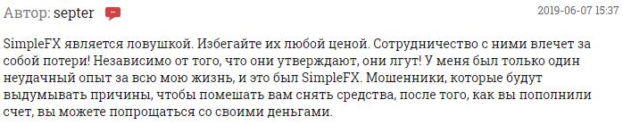 SimpleFX отзывы