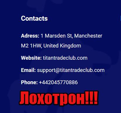 Titan Trade Club мошенники, жулики, аферисты