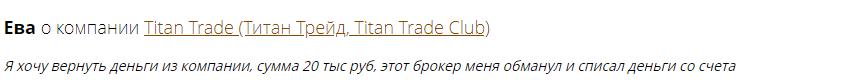 Titan Trade Club отзывы