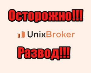 UnixBroker мошенники