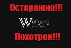 Wolfgang & Sons мошенники, жулики, аферисты