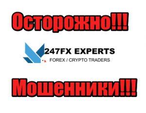 247FX Experts мошенники, жулики, аферисты