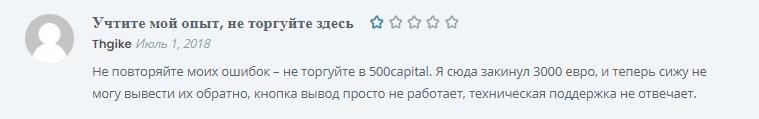 500Capital отзывы