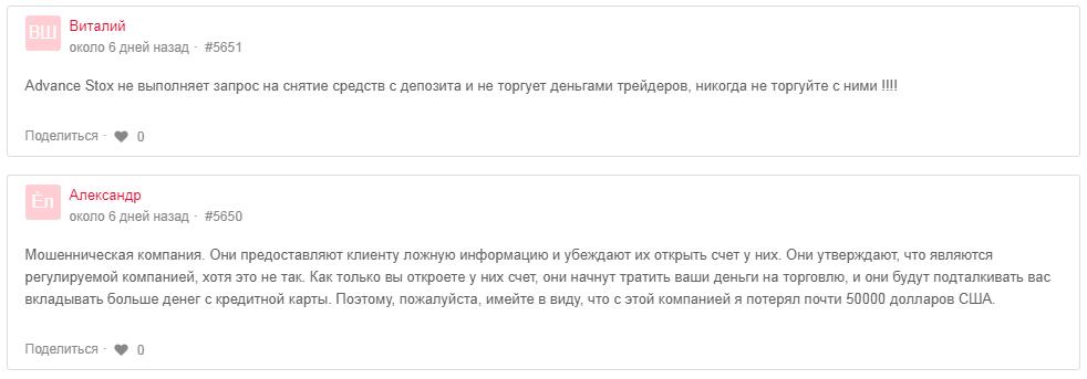 AdvanceStox отзывы
