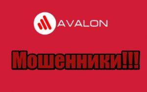 AvalonSec мошенники, жулики, лохотрон