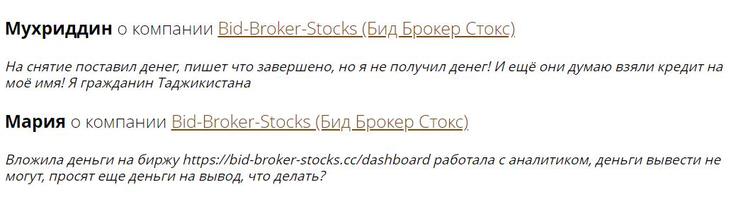 Bid Broker Stocks отзывы