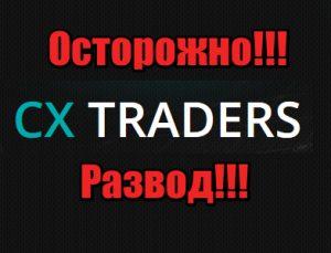 CX-traders лохотрон, мошенники