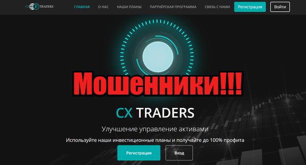 CX-traders лохотрон, мошенники, жулики