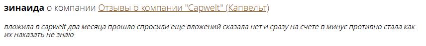 Capwelt отзывы