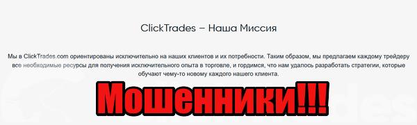 Click Trades мошенники, жулики, аферисты