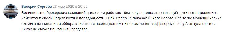 Click Trades отзывы