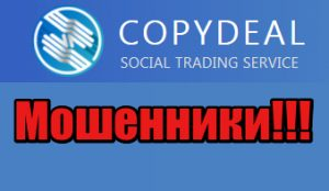CopyDeal лохотрон, мошенники