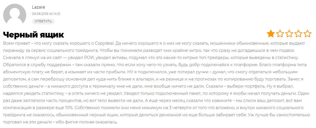 CopyDeal отзывы