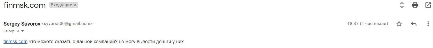FINMSK отзывы