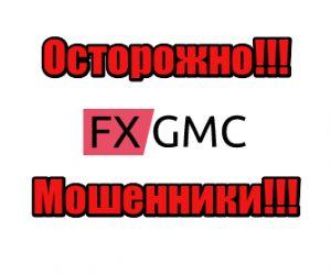 FX GMC мошенники