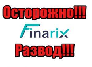 Finarix мошенники, жулики, аферисты