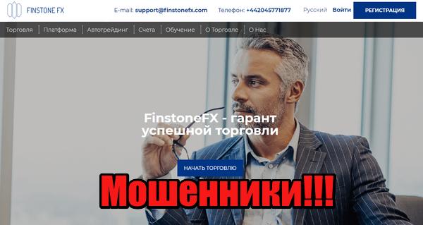 FinstoneFX мошенники, жулики, лохотрон