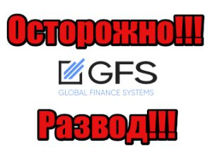 Global Finance Systems мошенники, жулики, лохотрон