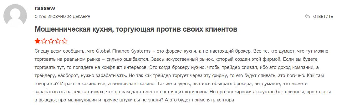 Global Finance Systems отзывы