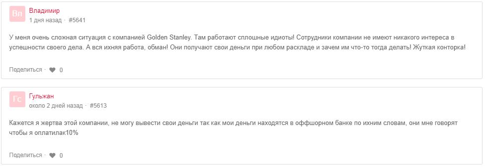 Golden Stanley отзывы