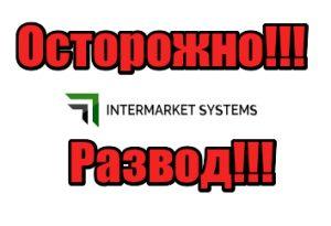 Intermarket Systems мошенники, жулики, лохотрон