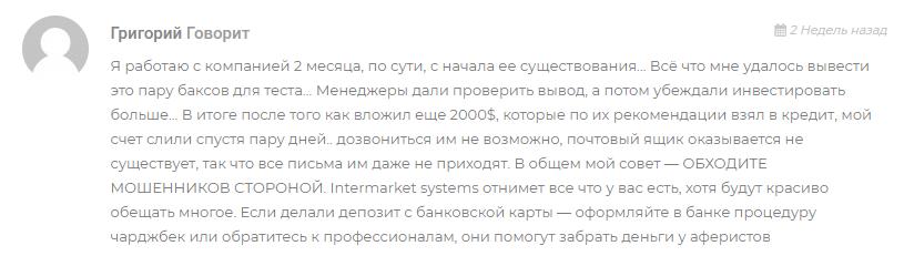 Intermarket Systems отзывы