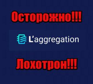 L'aggregation мошенники, жулики, аферисты